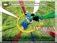First Look Of The Movie Janleva 555