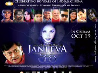 First Look Of The Movie Janleva 555