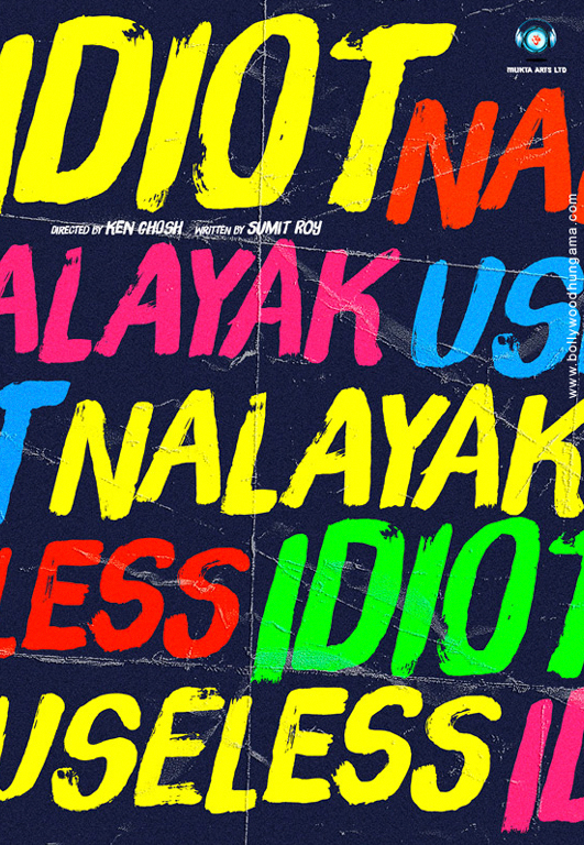 idiot nalayak useless review bollywood hungama