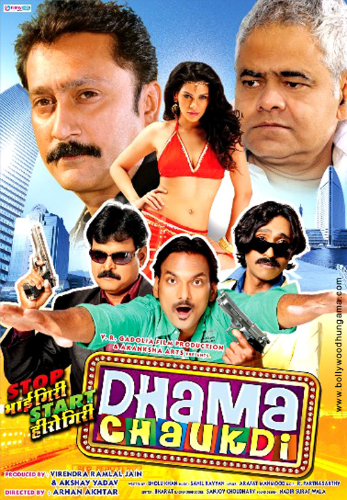 First Look Of The Movie Dhama Chaukdi