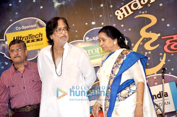 Hridayanath Mangeshkar, Asha Bhosle