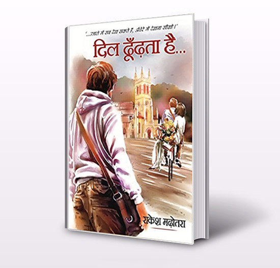 Book review - Dil Dhoondhta Hai review