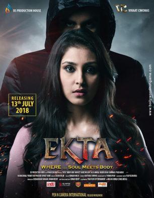 First Look Of The Movie Ekta