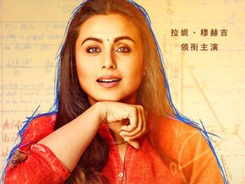 Rani Mukerji starrer Hichki set to release in China on October 12!